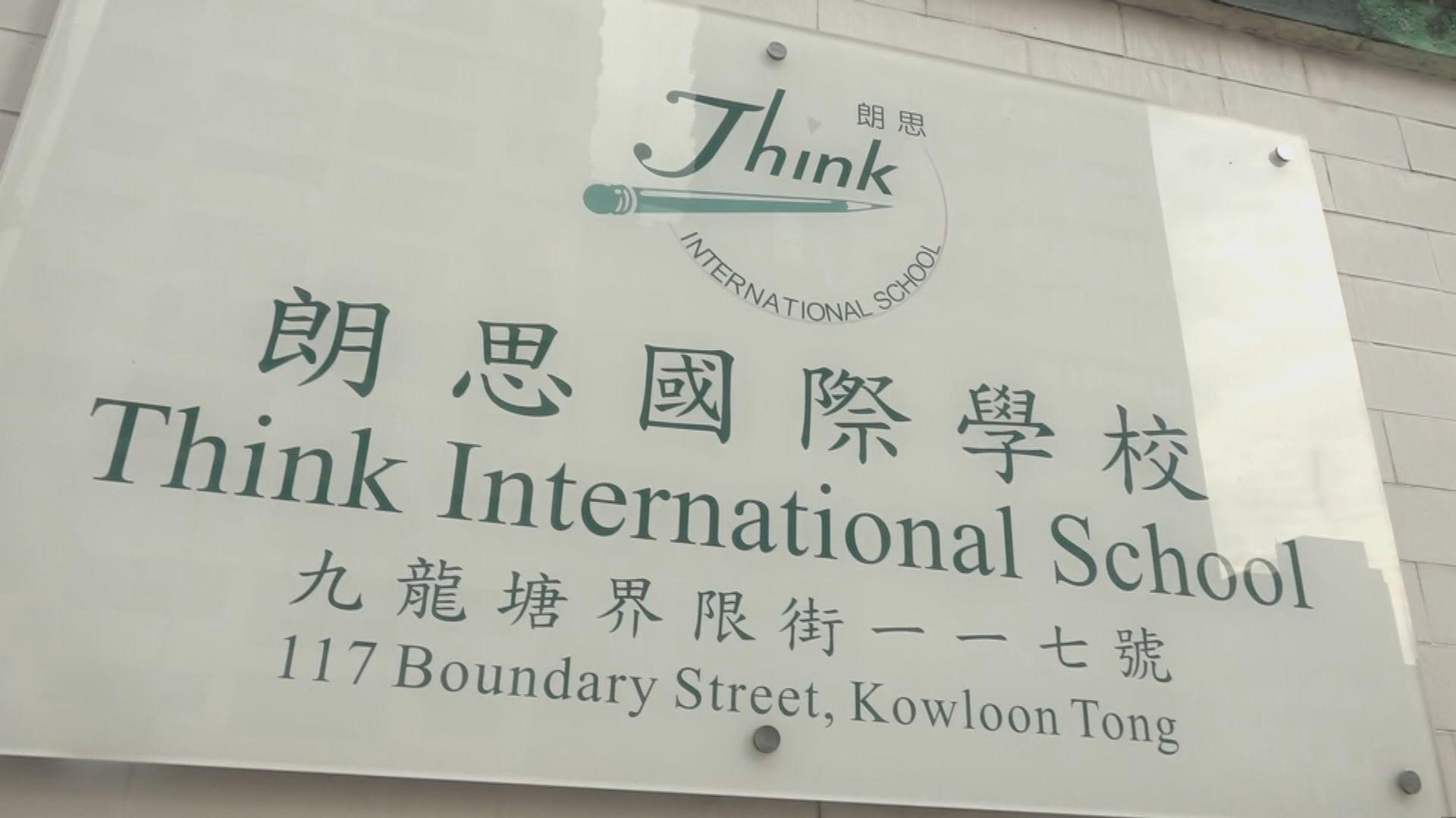 朗思將安排受影響小學生到九龍塘分校上課