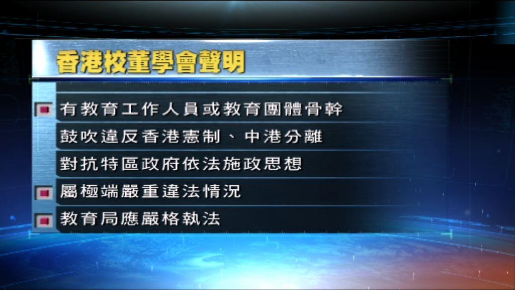 香港校董學會:反對學校散播港獨思想