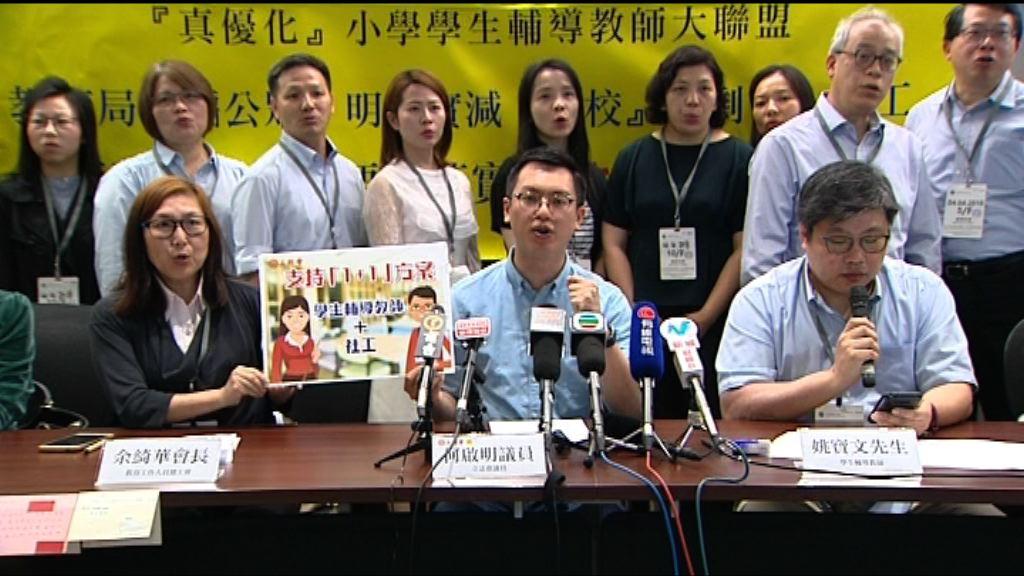 有團體要求政府增撥資源保留輔導教師職位