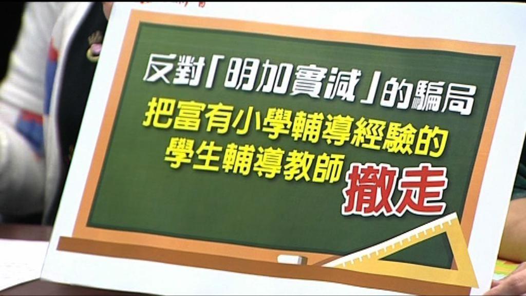 有團體反對以社工換走輔導教師