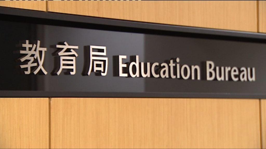 教育局譴責團體於學校附近作政治宣傳