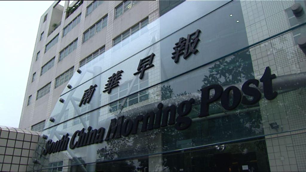 阿里巴巴收購南華早報媒體業務