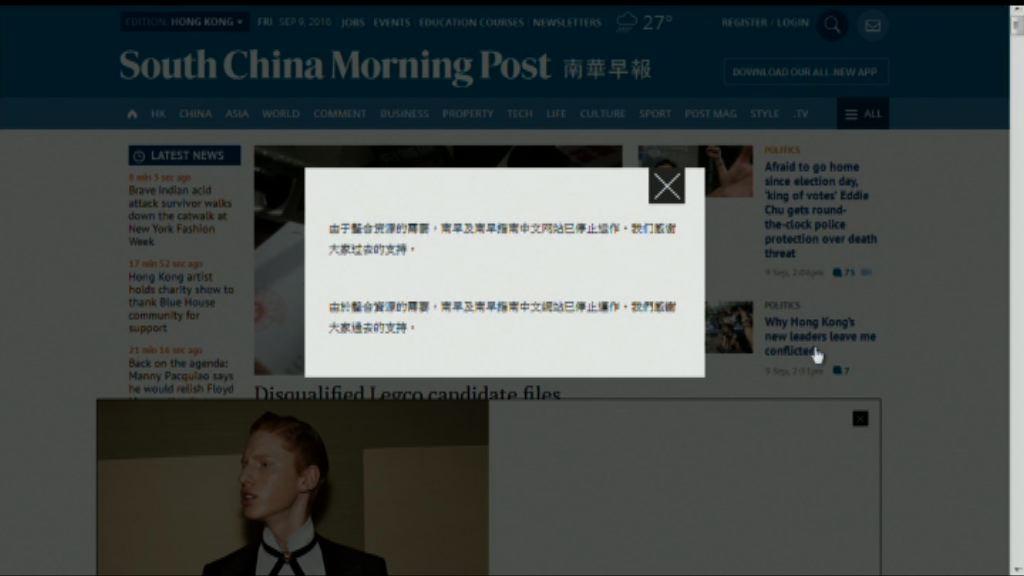 南華早報中文網站停止運作