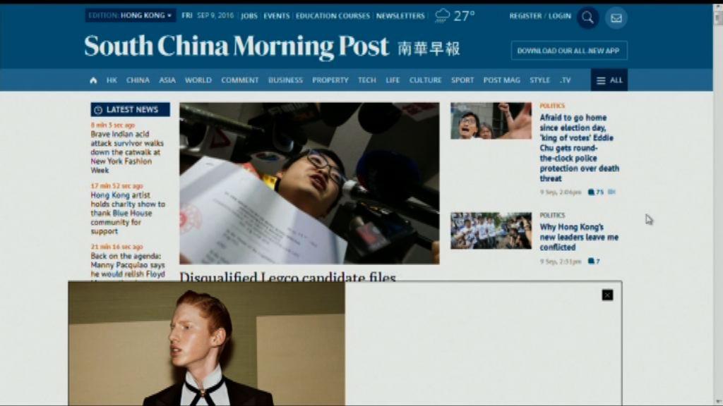 南華早報:主要受眾應是英文讀者