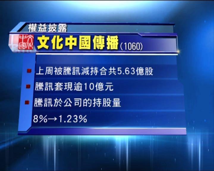 騰訊減持文化中國傳播套現逾10億元