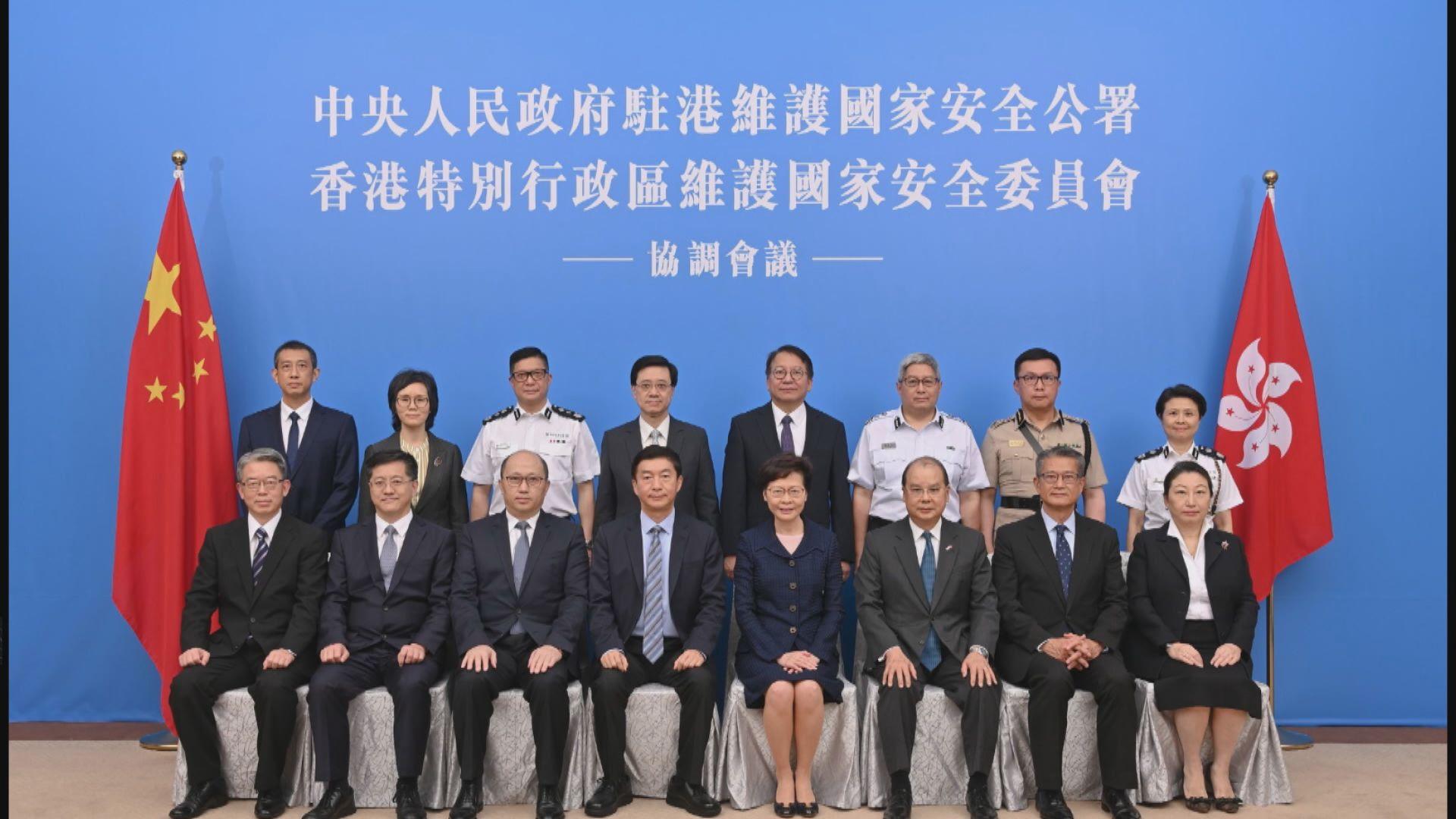 駐港國安公署與香港特區國安委舉行協調會議