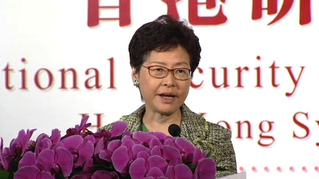 林鄭月娥:港人對國家安全定義模糊