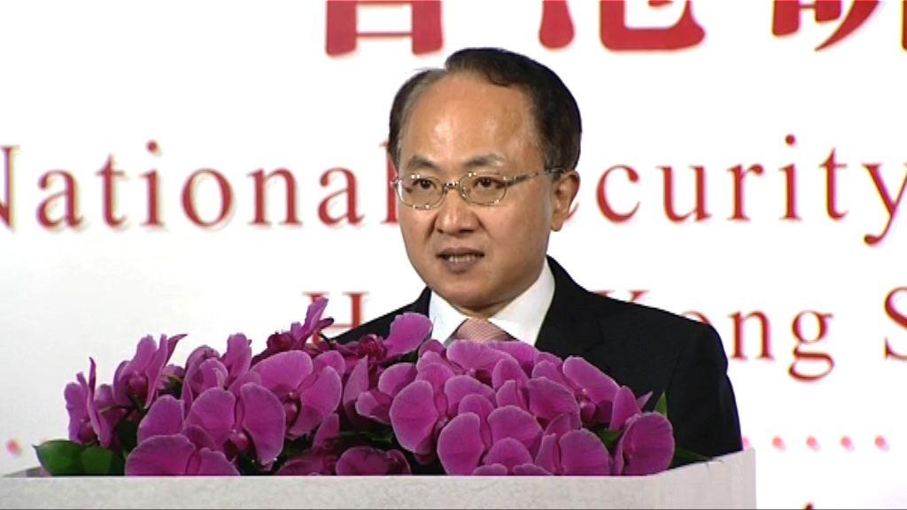 王志民:香港有維護國家安全的責任和義務