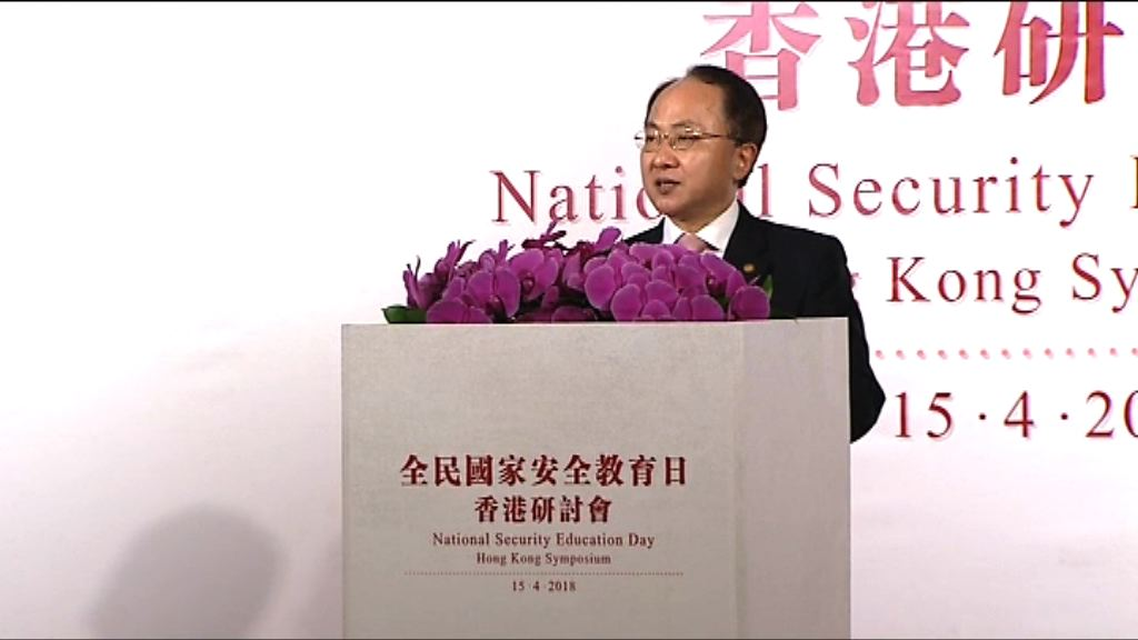 王志民:香港是唯一沒國家安全立法地方