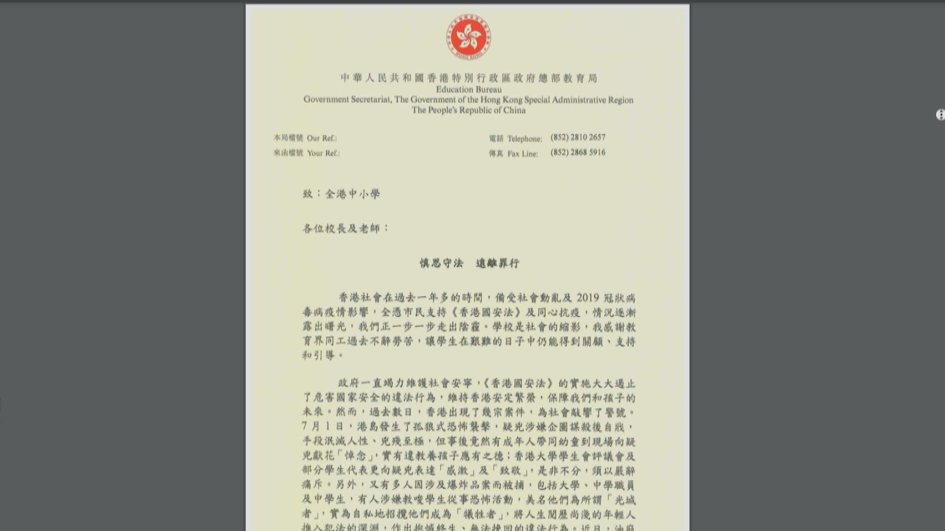 楊潤雄就中學生涉爆炸品等去信學校促教學生知法守規