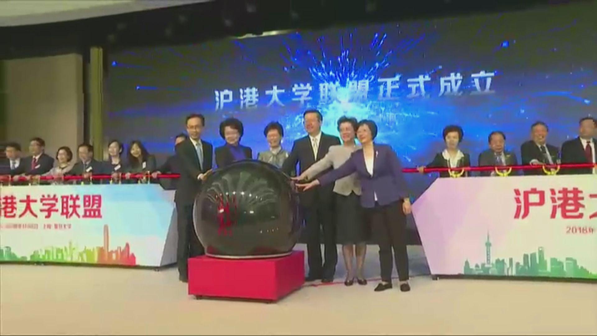 林鄭月娥在上海出席滬港高等院校結盟儀式
