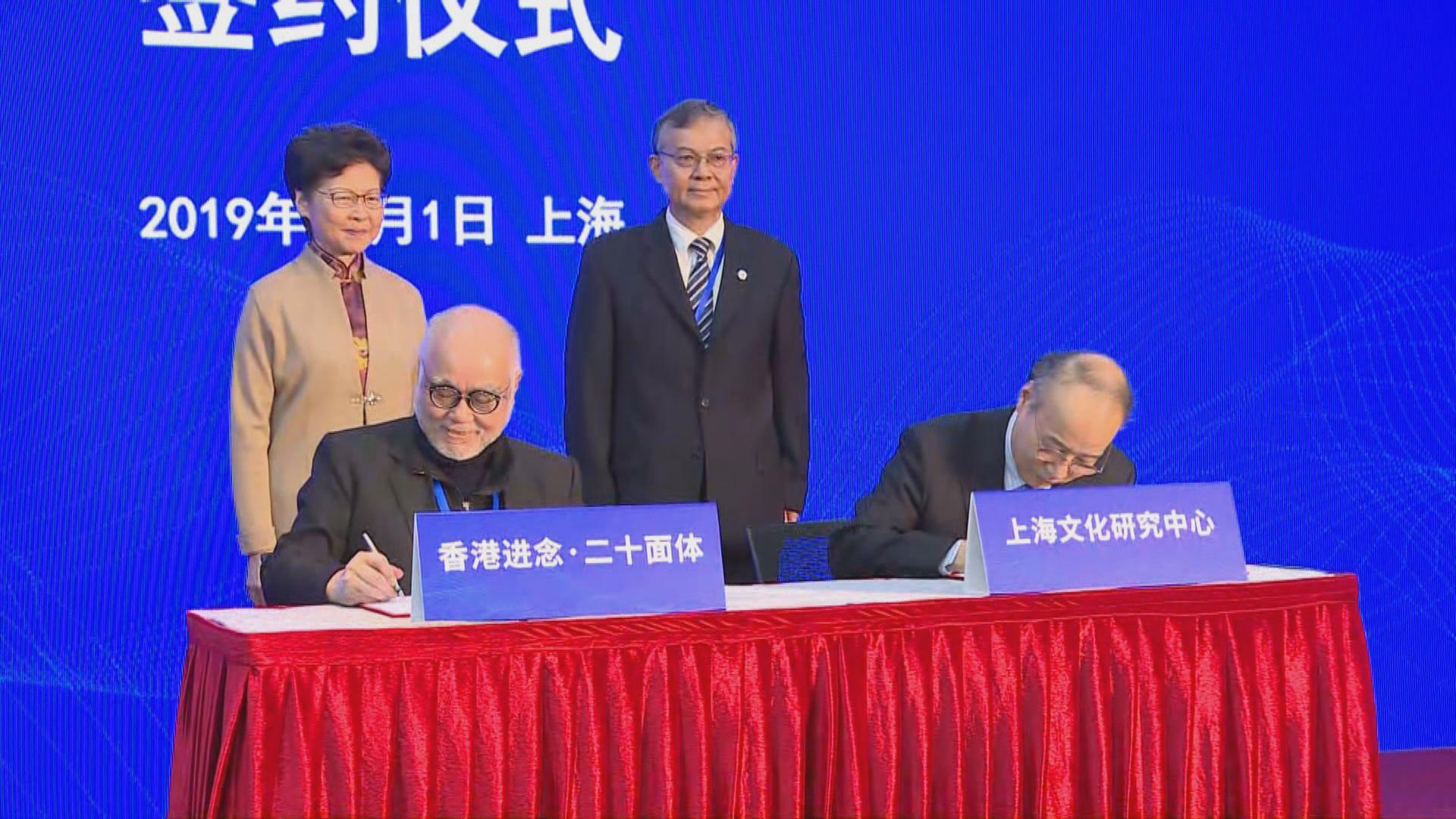 林鄭月娥與上海文化研究中心簽署備忘錄