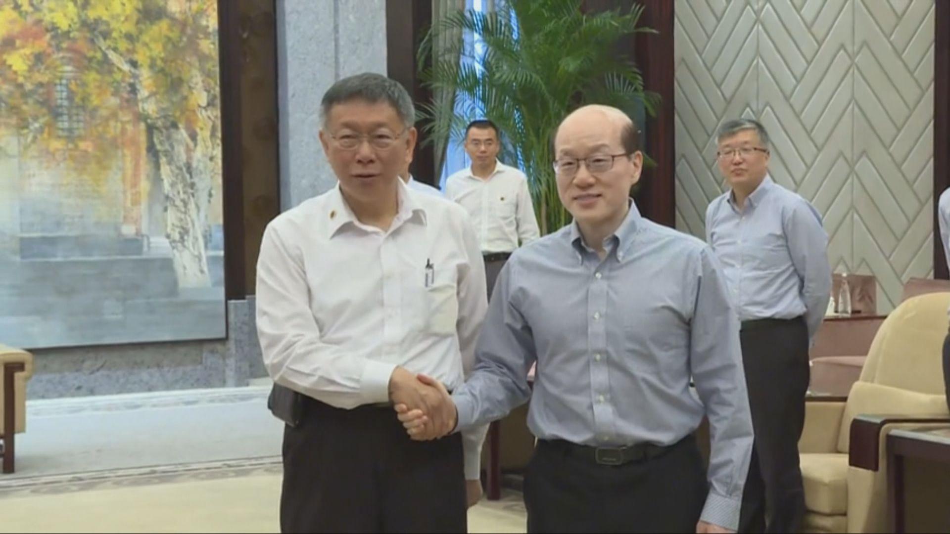 台北市長柯文哲在上海獲國台辦主任接見