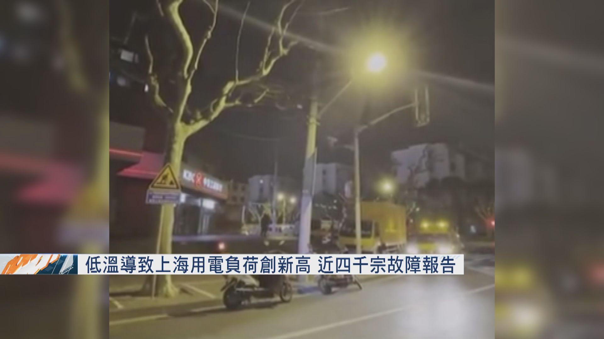 低溫導致上海用電負荷創新高 近四千宗故障報告