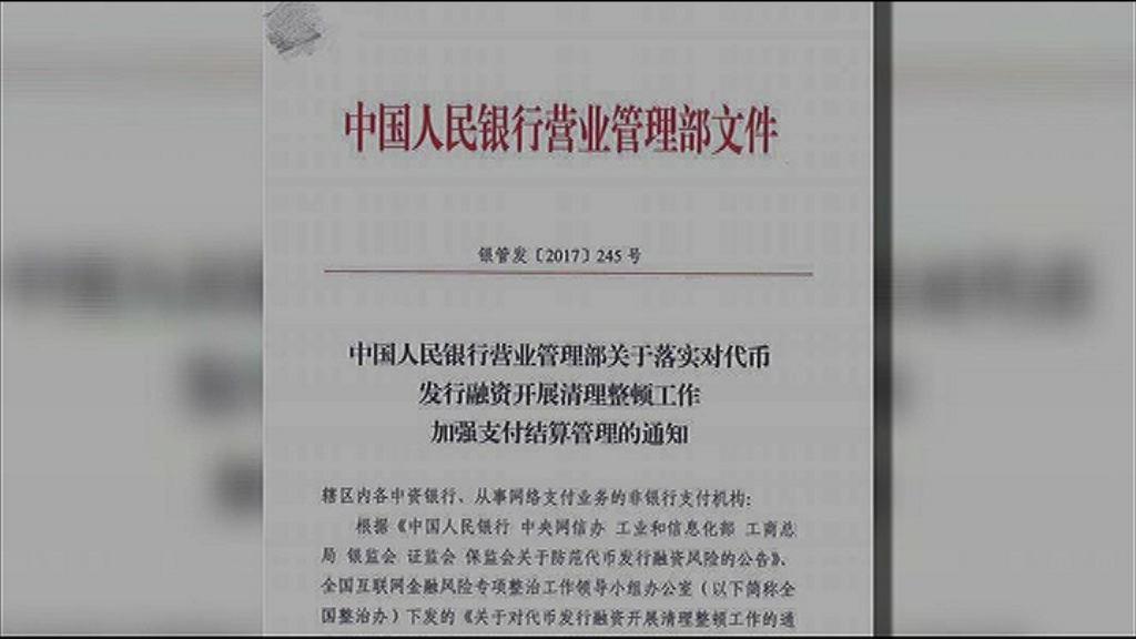 【加強監管】傳人行查代幣發行交易平台帳戶