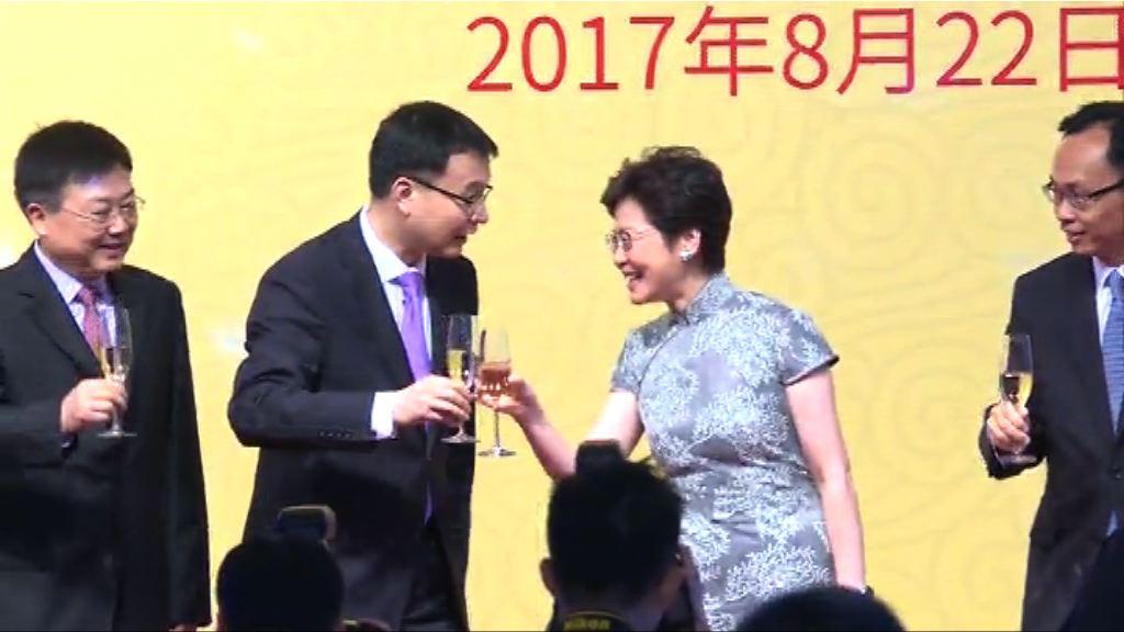林鄭月娥上海出席慶回歸晚宴