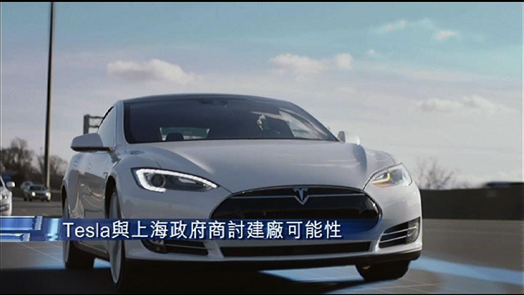 【內地插旗】Tesla與滬政府研建廠可能性