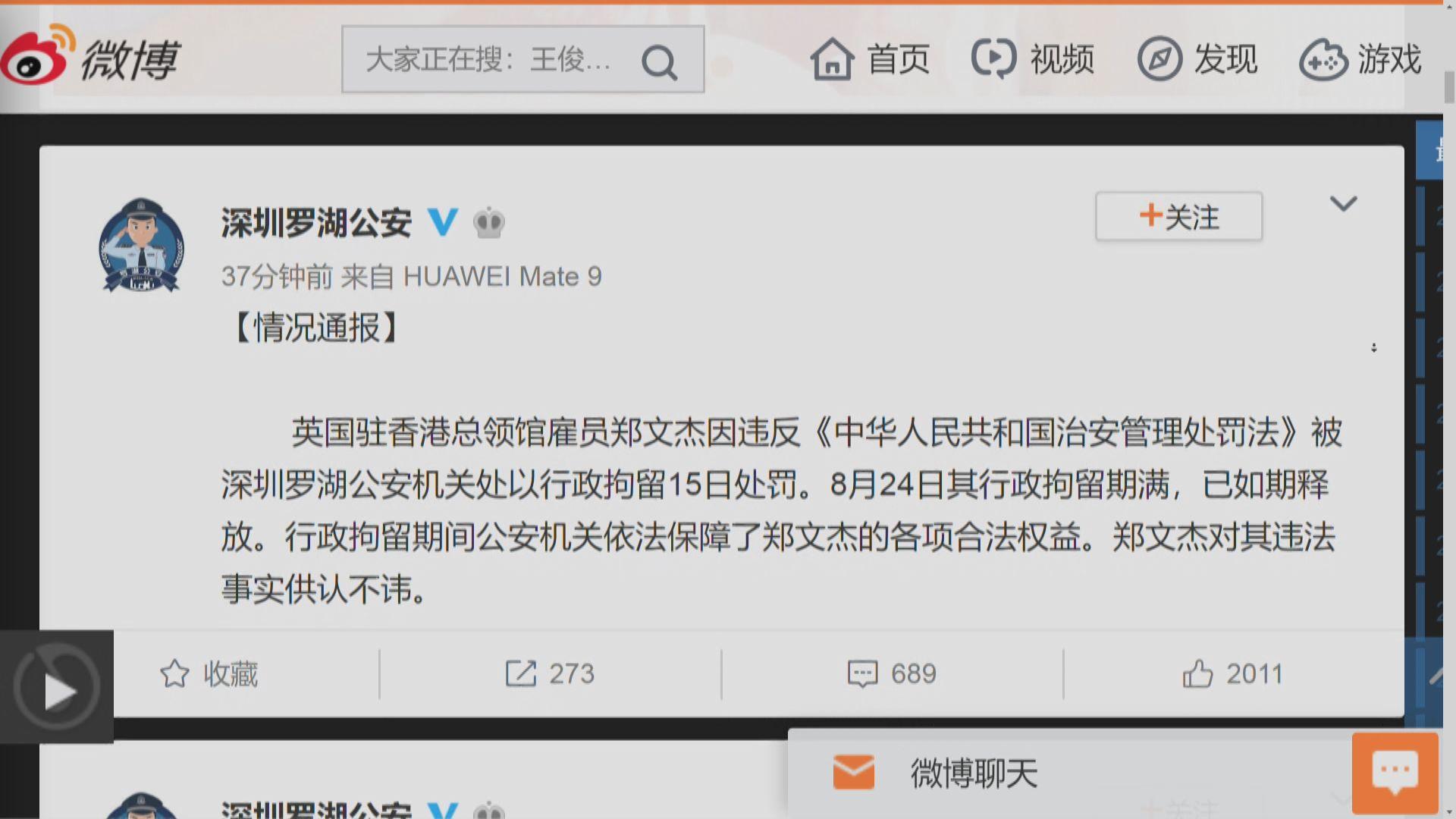 鄭文傑已回港 公安指他承認違法