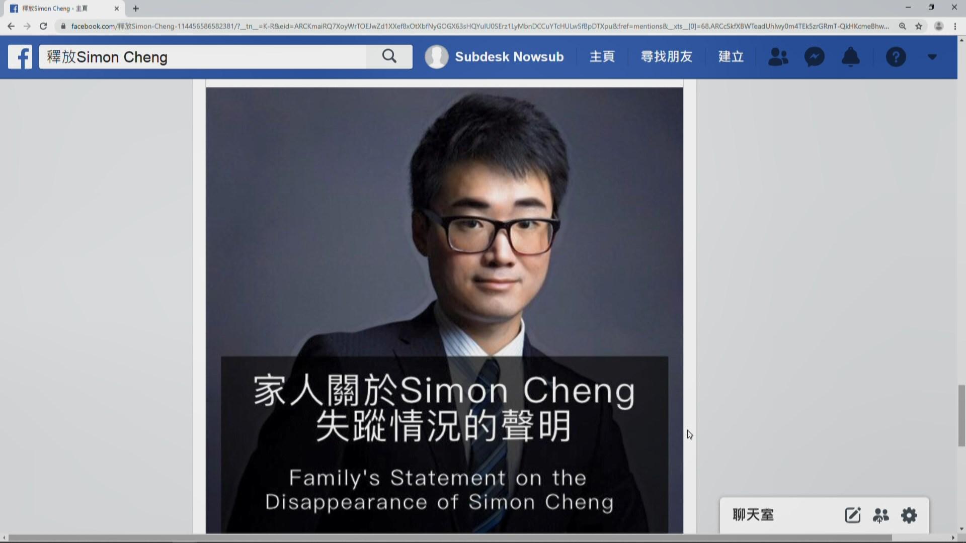 環時:英國領事館職員鄭文傑因嫖妓被拘留