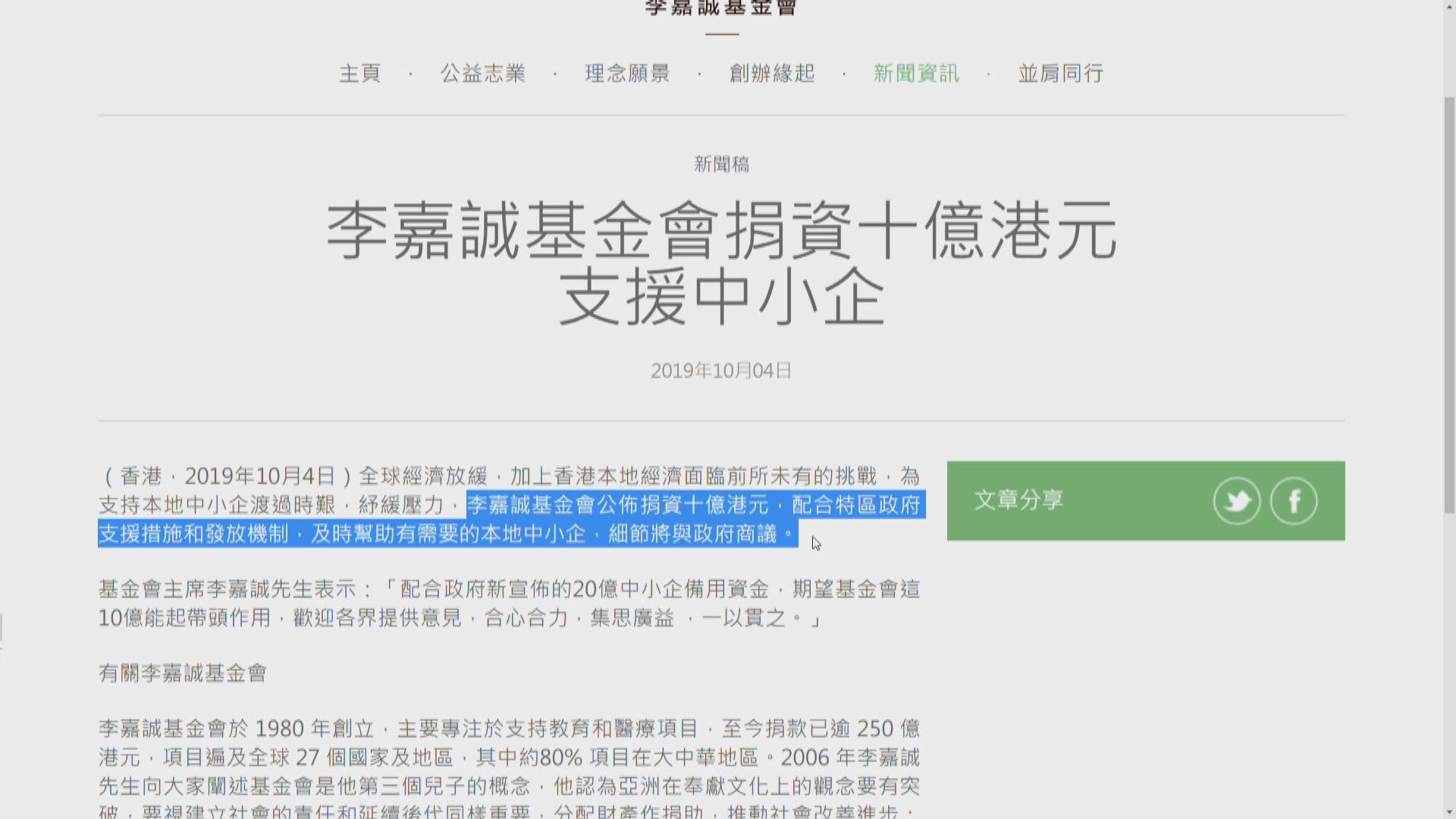 李嘉誠基金會捐資十億元支援中小企