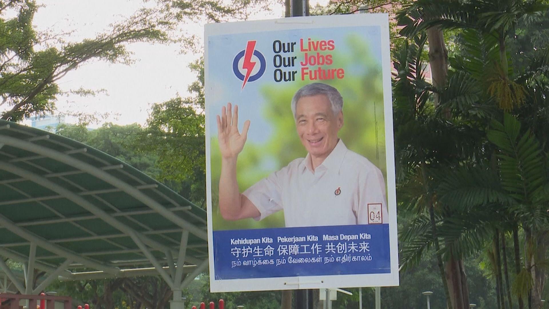 新加坡國會選舉今投票 分析:執政黨幾可肯定繼續執政