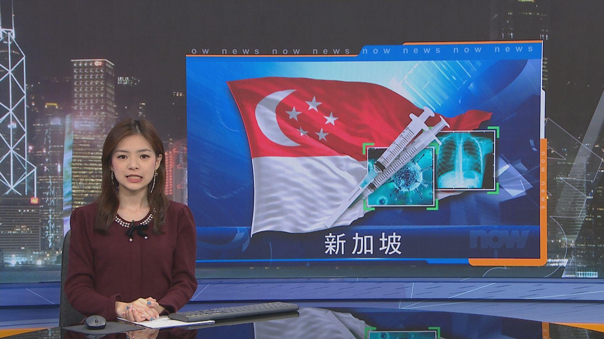 新加坡批准使用輝瑞新冠疫苗