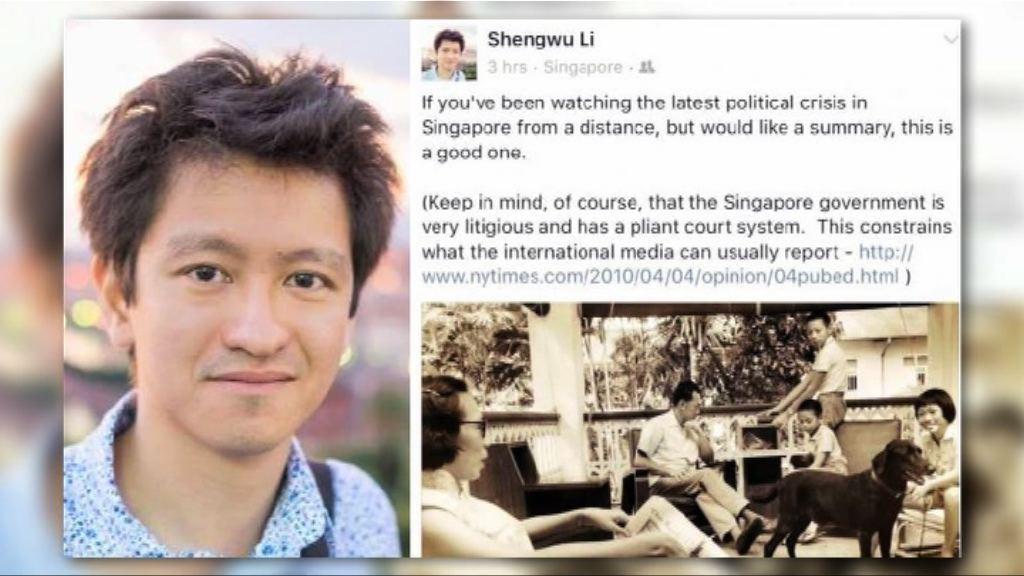 新加坡控李顯龍侄兒藐視法庭