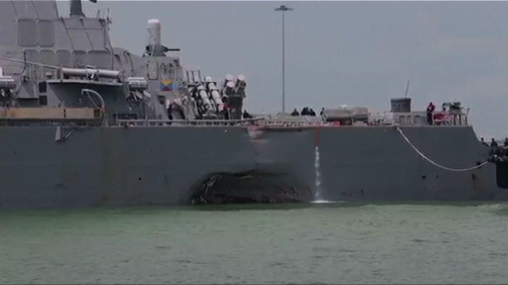 美軍艦麥凱恩號部分失蹤者遺體已尋回