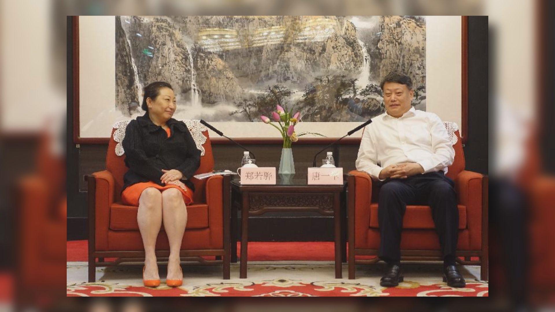 鄭若驊與基本法委員會主任沈春耀等會面