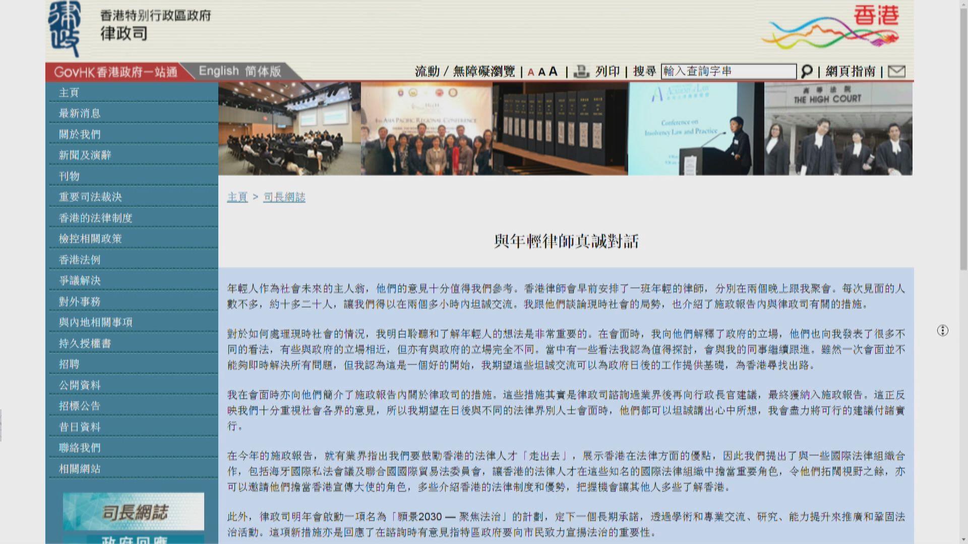 鄭若驊與年輕律師會面談論社會局勢