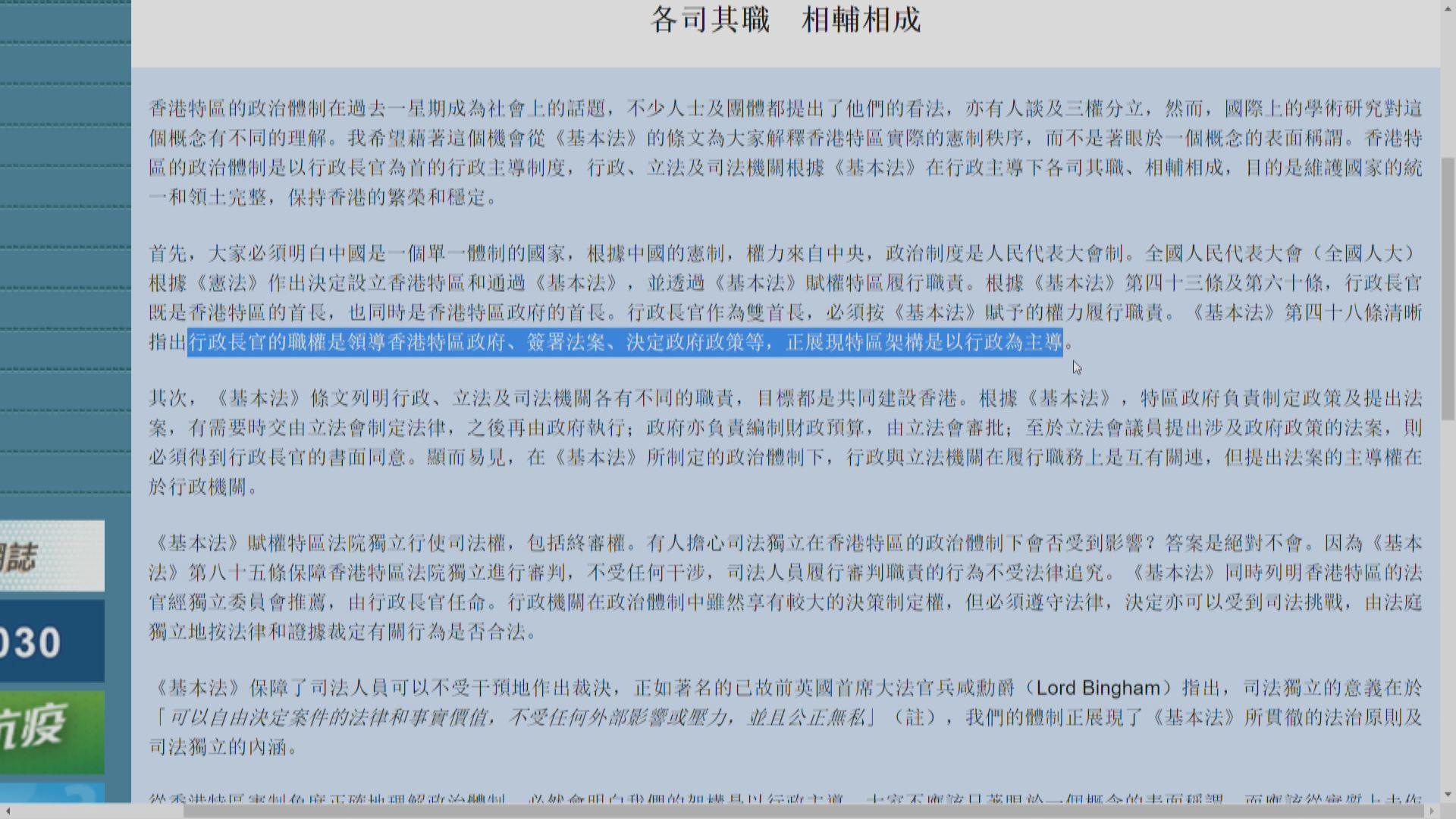鄭若驊:本港政治體制屬行政主導 社會不應只着眼三權分立表面稱謂