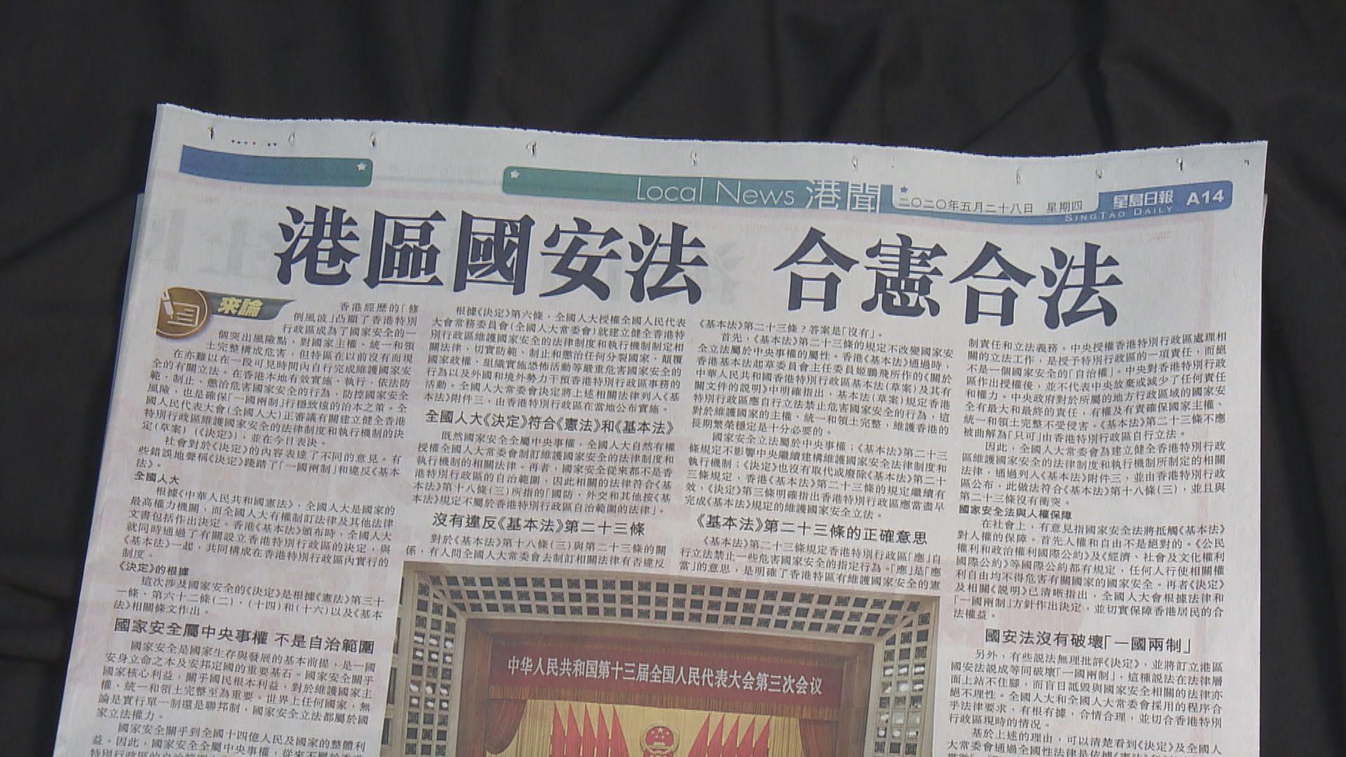 鄭若驊強調港區國安法合憲合法