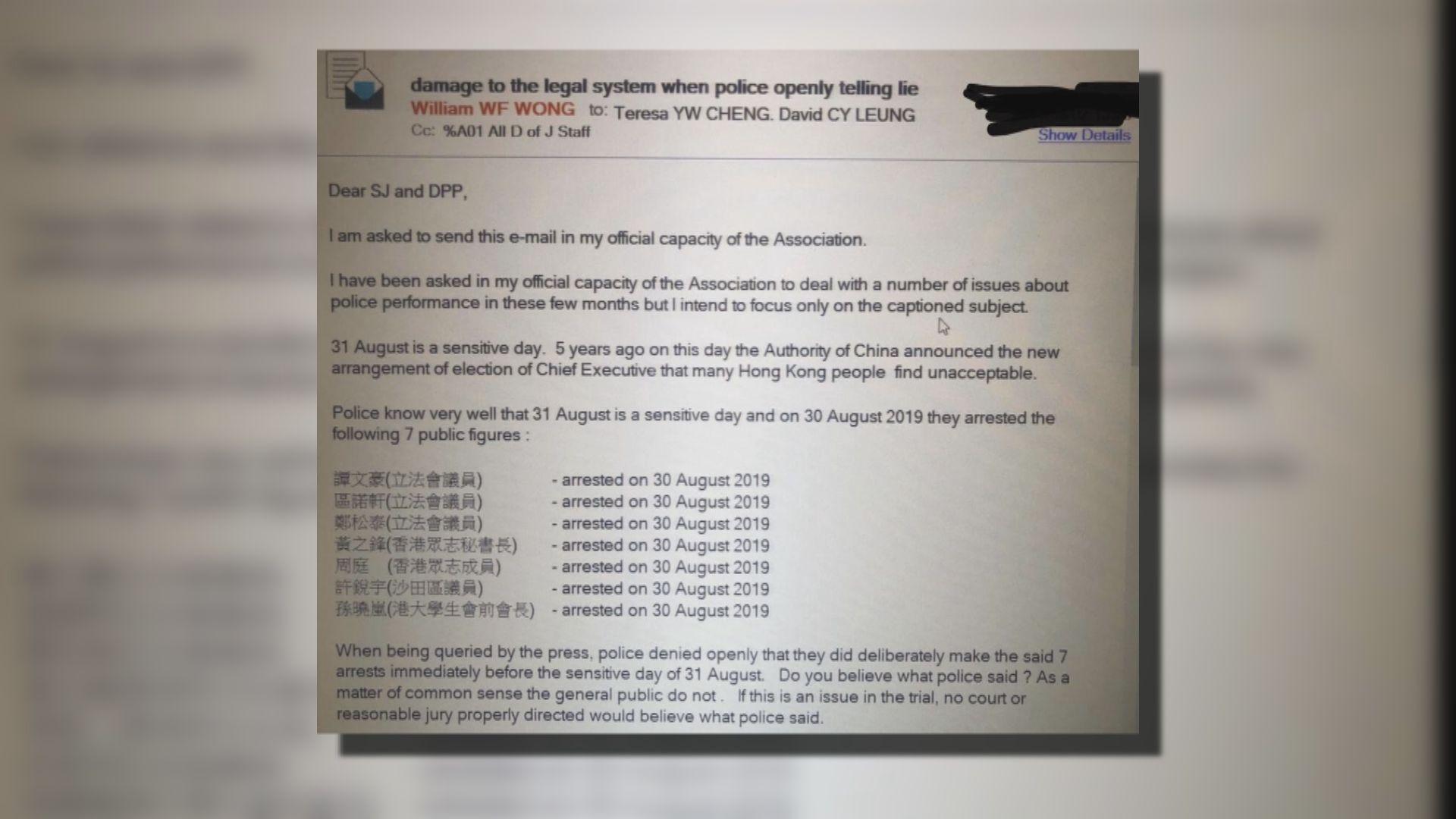 網上流傳法庭檢控主任協會發信 質疑831前夕檢控七人非偶然