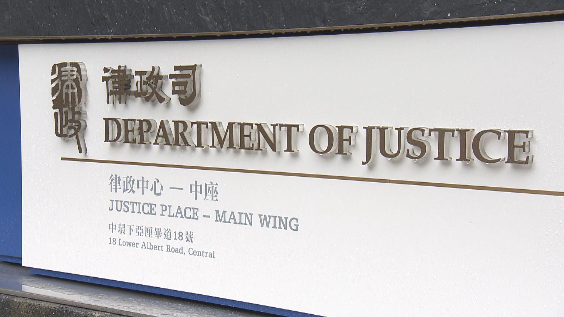 律政司聲明稱任何定性不影響刑事檢控工作