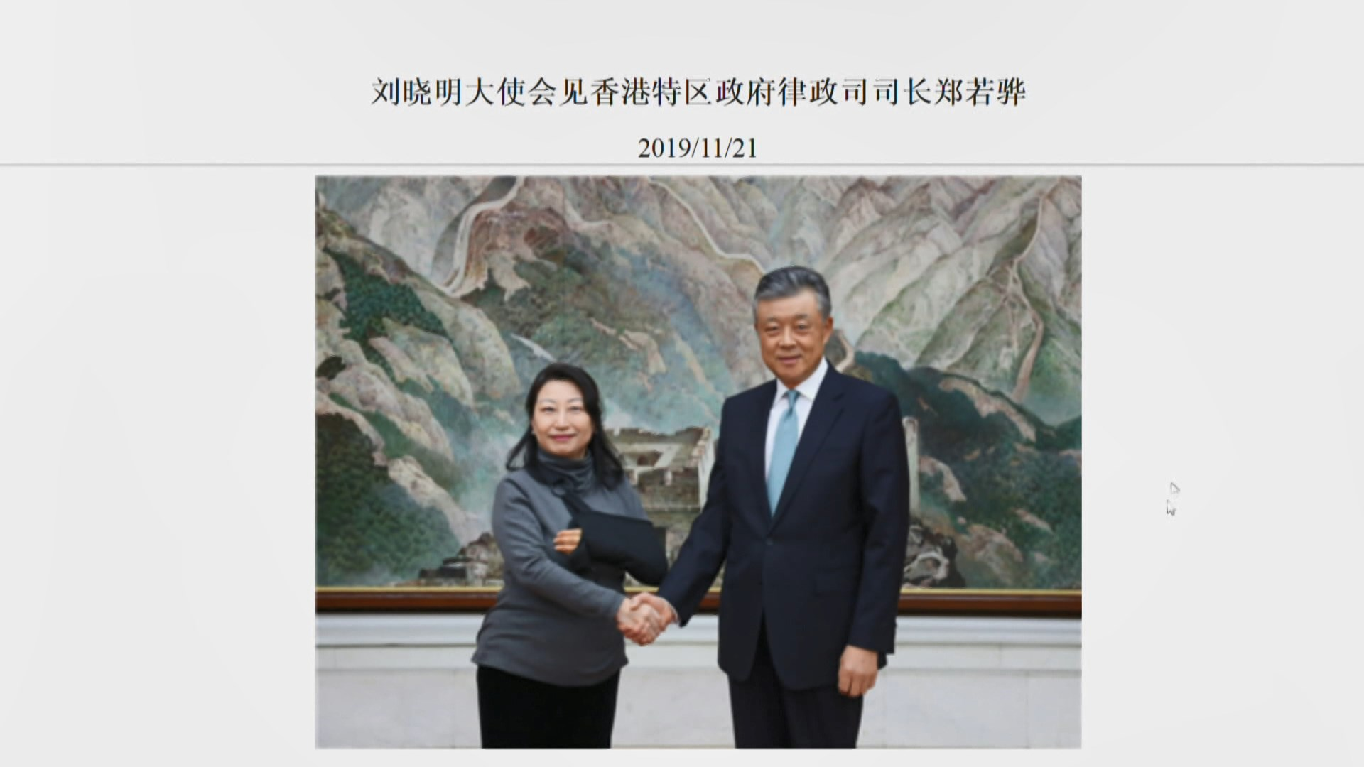 中國駐英大使劉曉明會見律政司司長鄭若驊