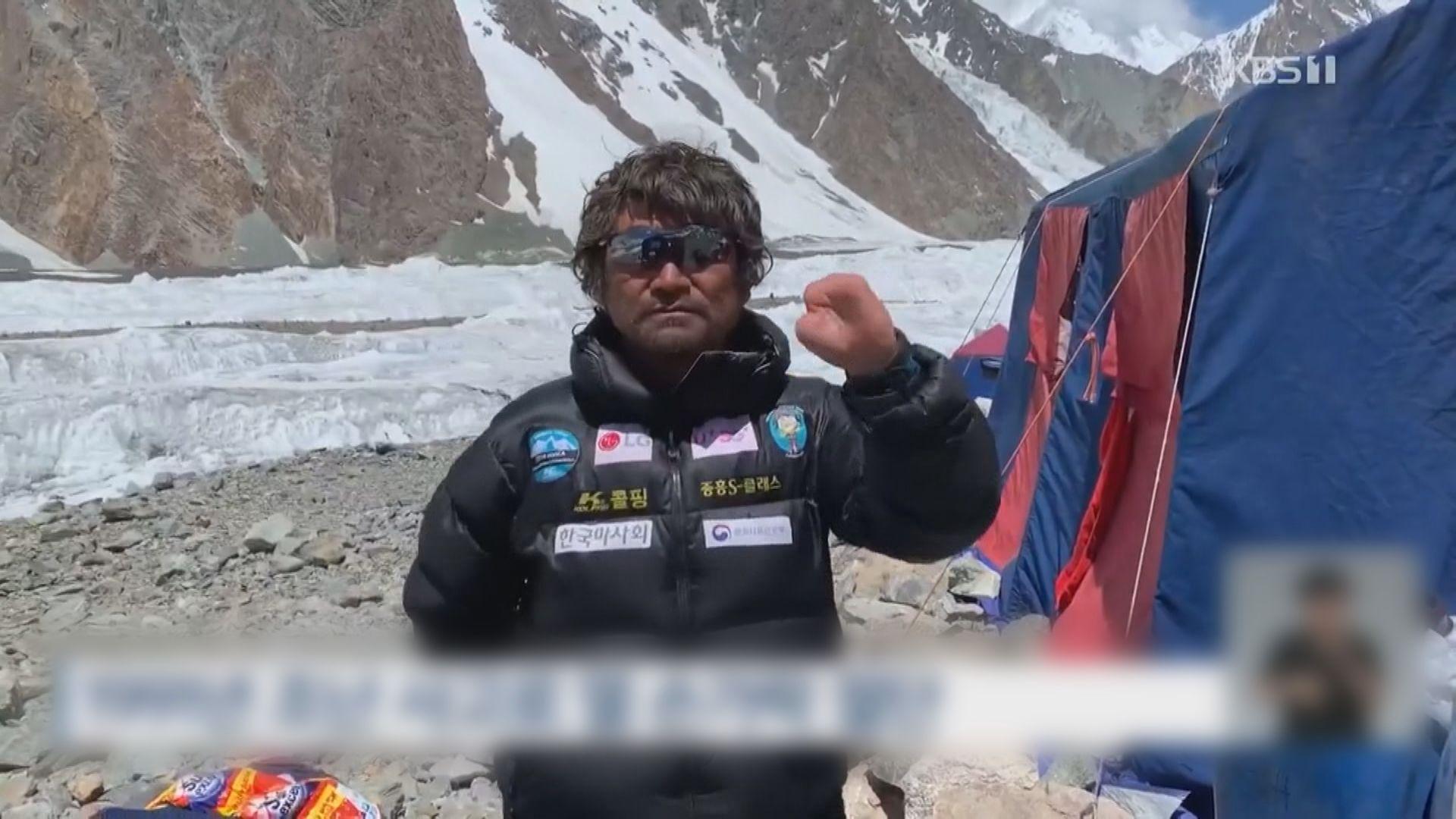 無手指登山者金洪彬登布洛阿特峰後失蹤