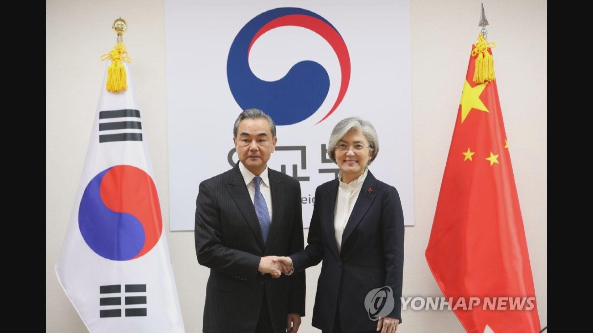 王毅到訪南韓 指中國反對以大欺細及干涉別國內政