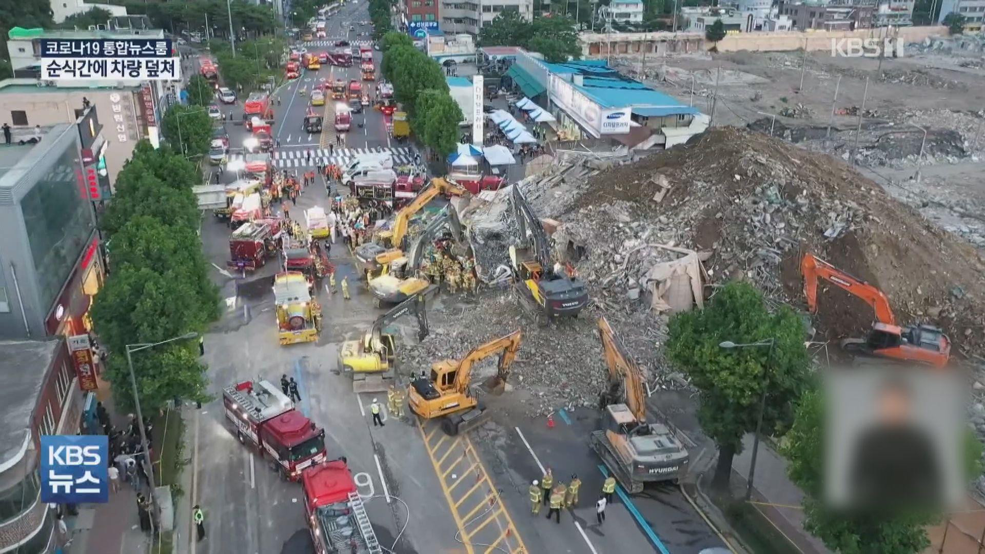 南韓樓宇倒塌事故至少9死8重傷 當局正調查事故原因