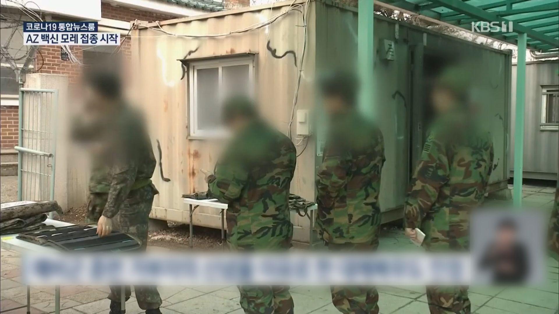 南韓首度批准因「個人信念」拒服兵役