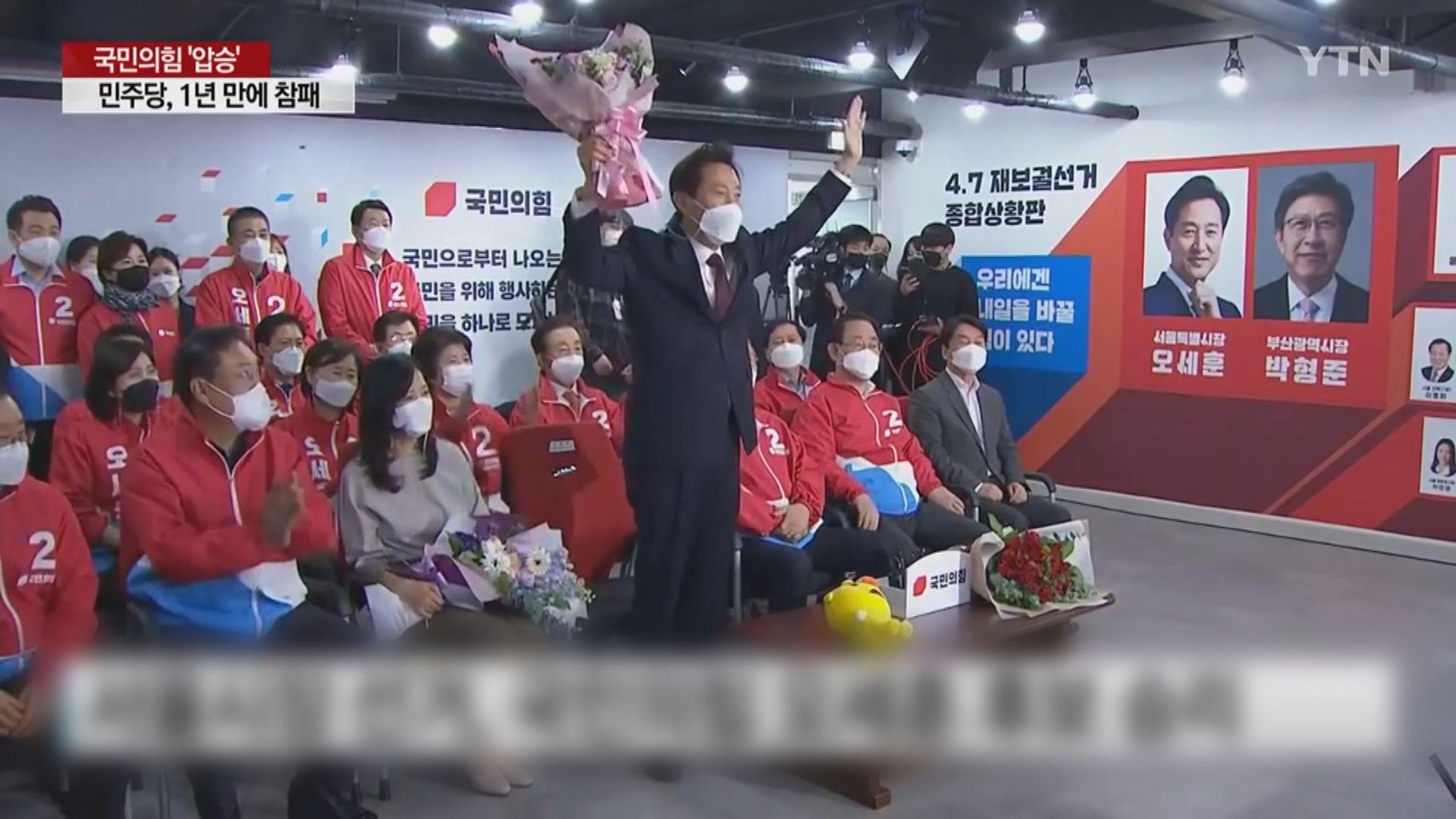 南韓執政黨兩市長選舉慘敗 領導層宣布總辭