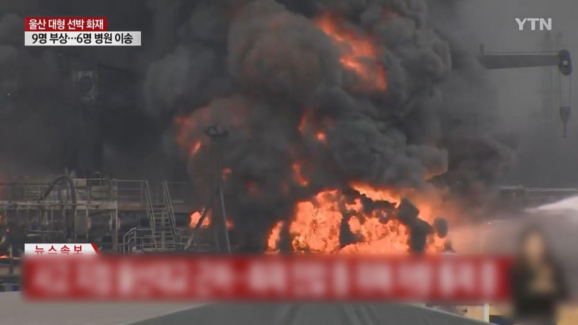 南韓蔚山市兩艘油輪大火增至18傷