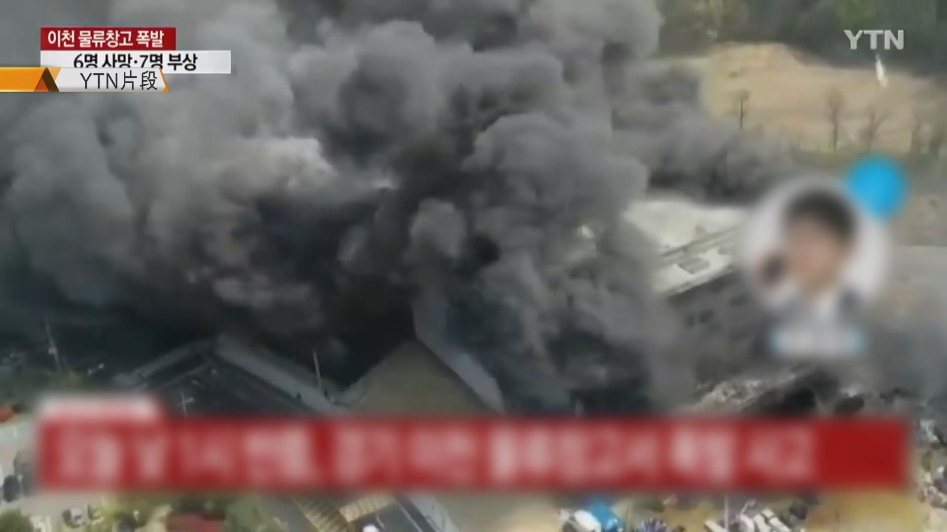 南韓京畿道貨倉地盤大火至少36死