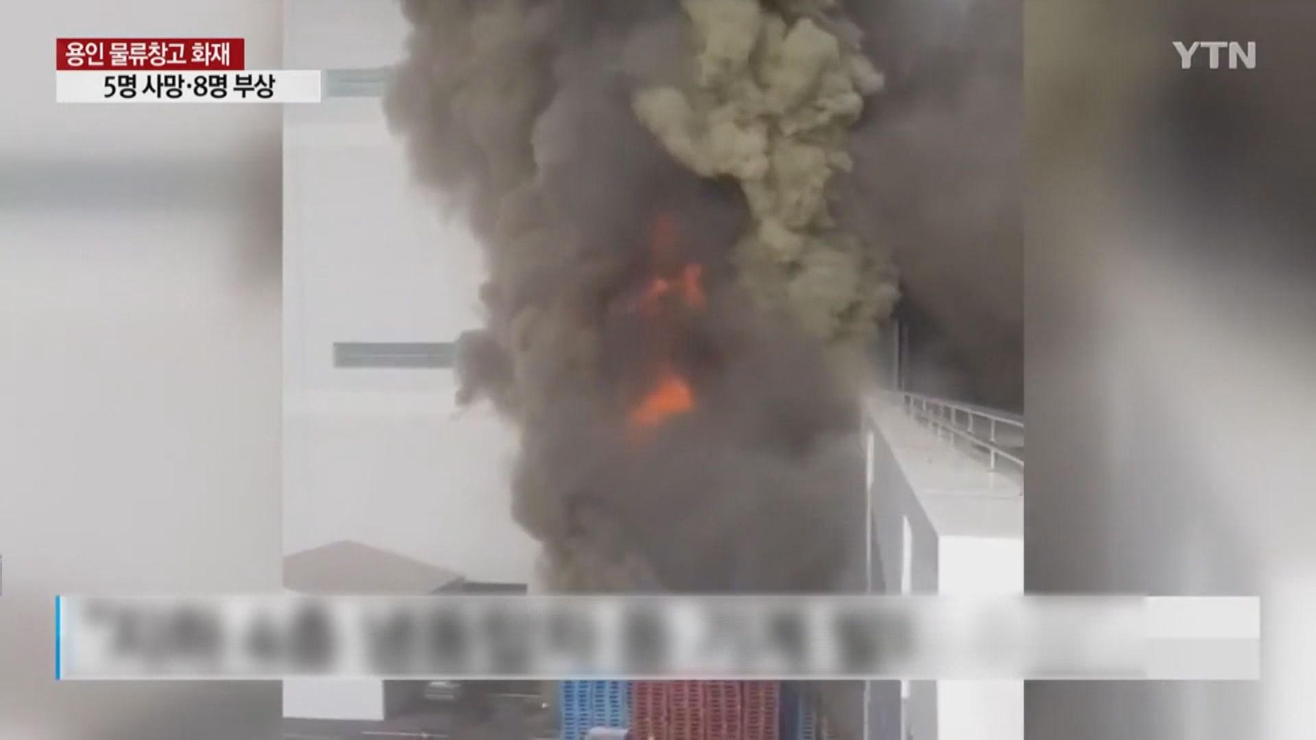 南韓京畿道物流中心大火五死八傷