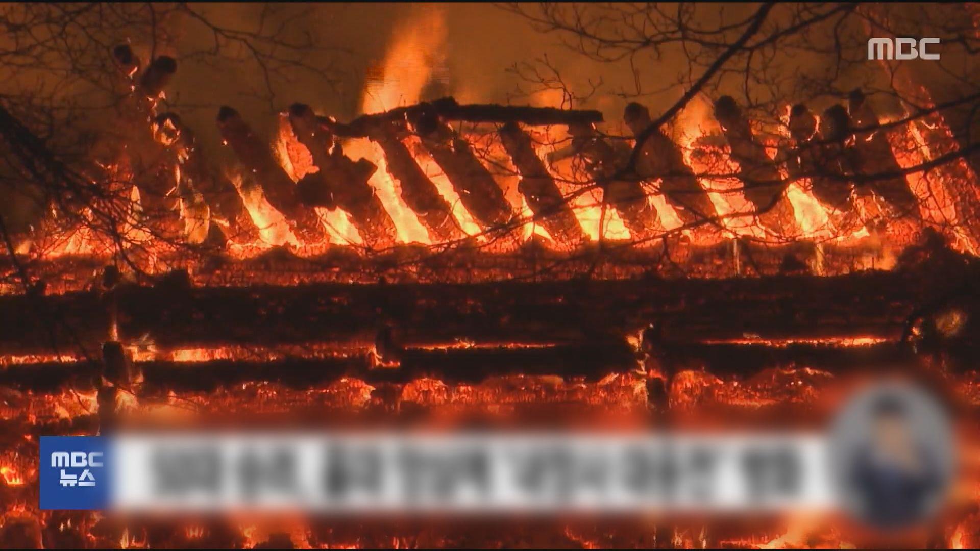 南韓一名僧侶涉放火燒毀古刹被捕