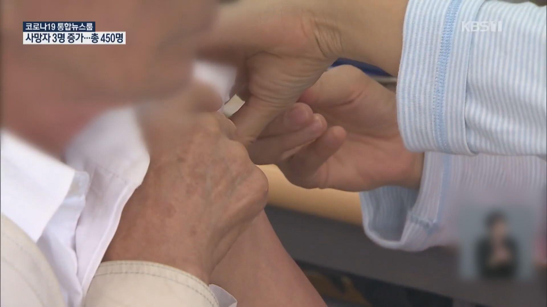 南韓至少48人接種流感疫苗後死亡