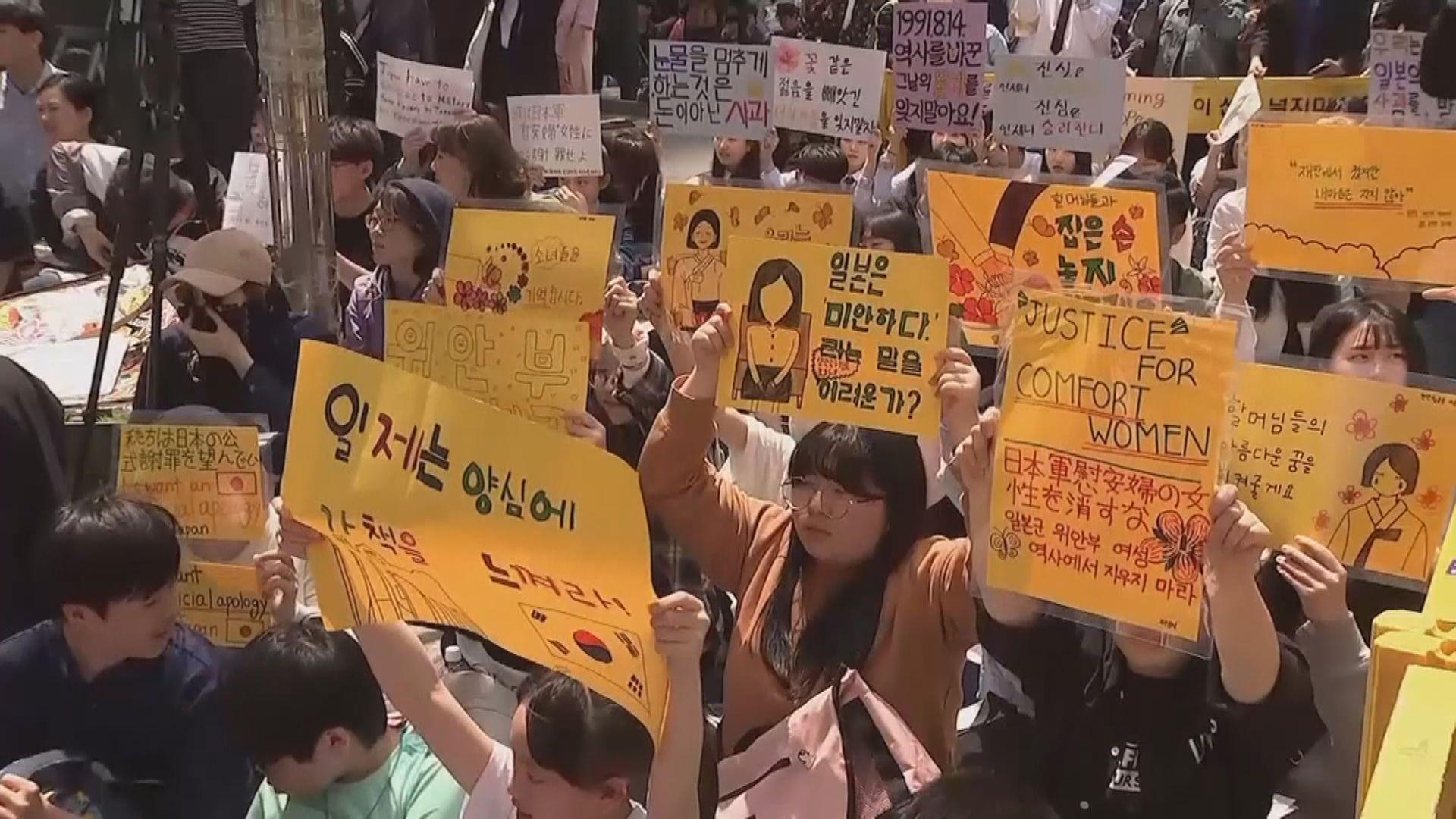 南韓有示威要求日本就慰安婦問題道歉