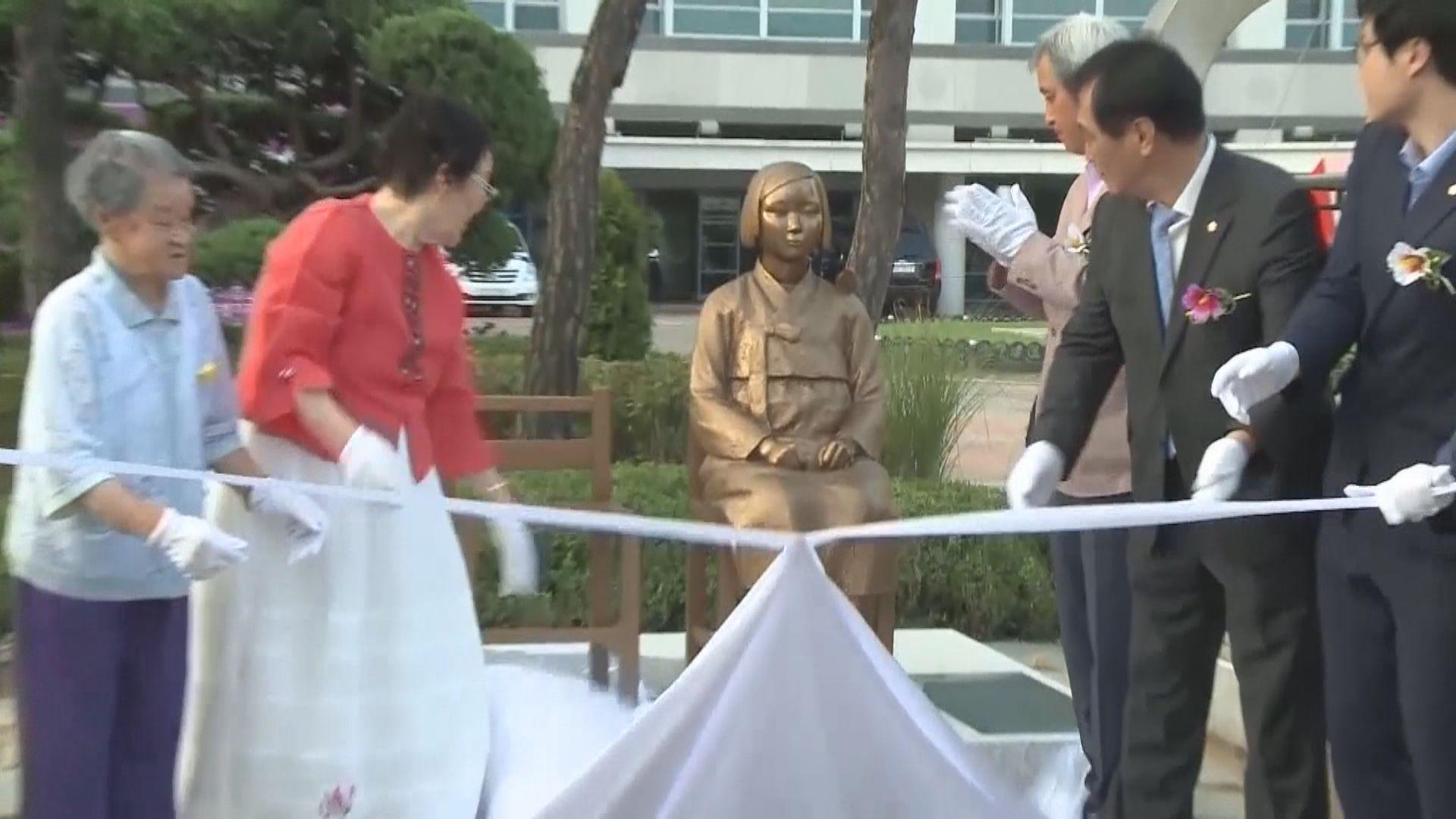 南韓法院裁定慰安婦協議不屬違憲審查範圍