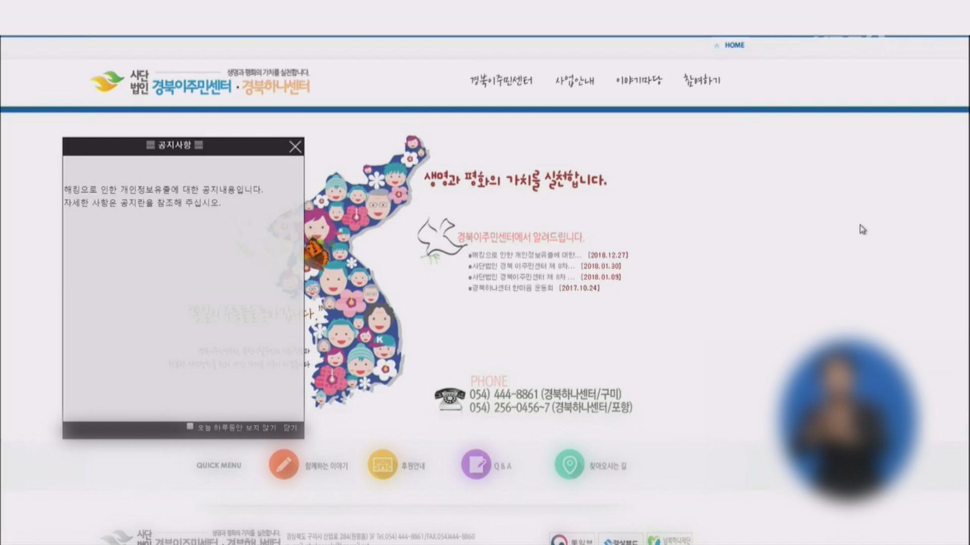 南韓近一千名「脫北者」個人資料外洩