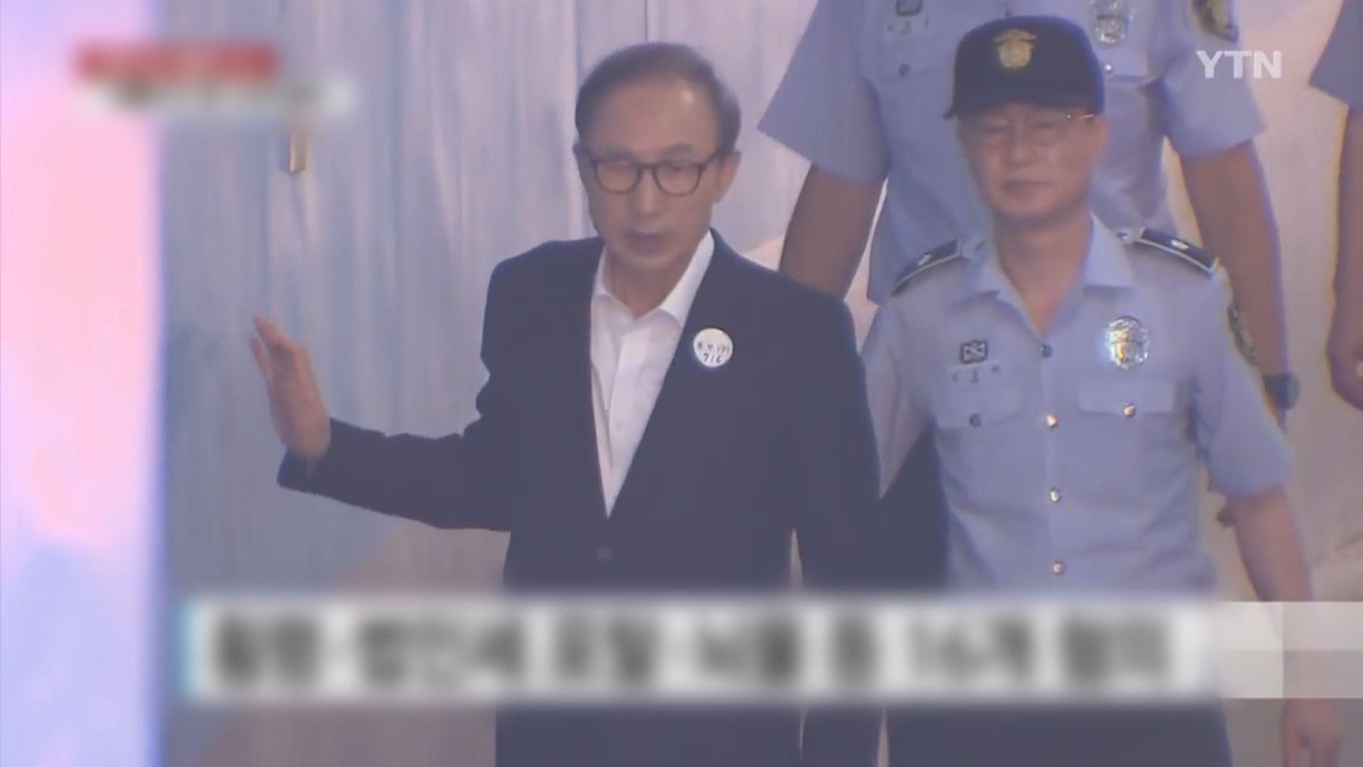 南韓前總統李明博涉貪判監15年
