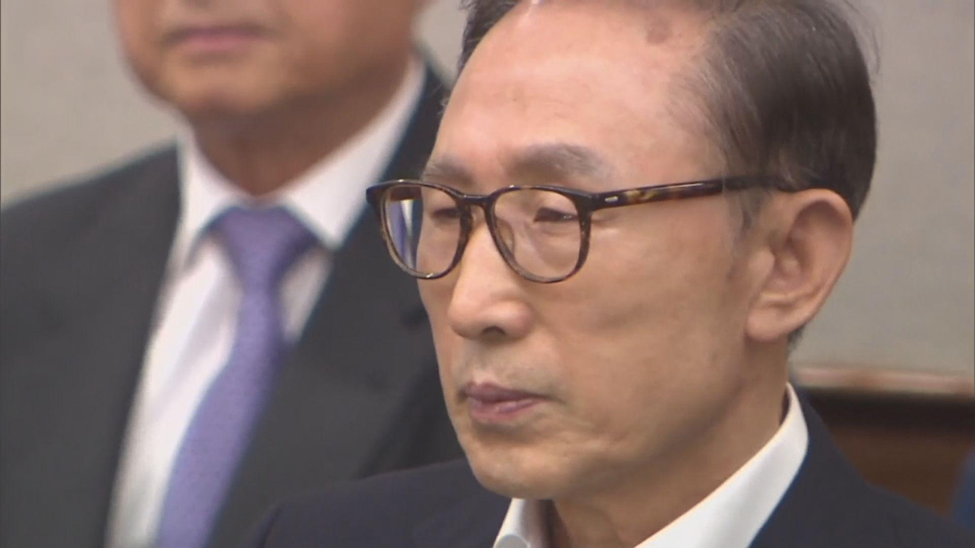 李明博涉賄案一審判囚15年 罰款近九千萬港元